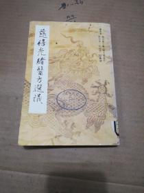 慈禧光绪医方选议(馆藏)品见图