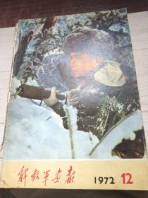 解放军画报1972.12