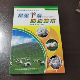 常见羊病防治技术 正版好品
