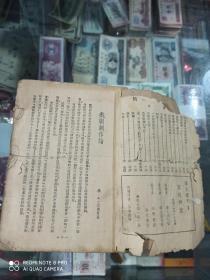 译文丛刊 3 家庭神圣 (民国三十年出版)