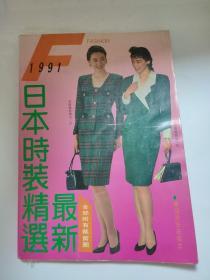 最新日本时装精选(1991)