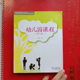 幼儿园课程(第2版)/高等院校学前教育专业系列教材