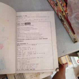 宠物小精灵特别篇(3.4.5.6)(划线字迹内页损)
