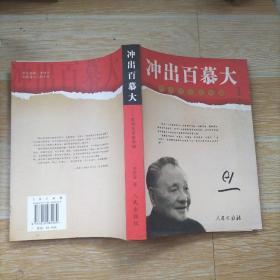 冲出百慕大-社会主义在中国 签赠本