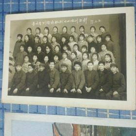 1977年贵州省测绘局航测培训留影照片