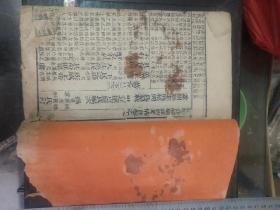 D069古籍新增诗经補注附考备旨卷之七八