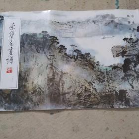 荣宝斋画谱148:山水部分