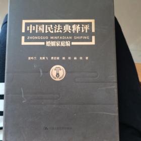 《中国民法典释评婚姻家庭编》