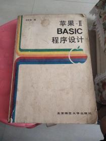 苹果-II BASIC程序设计