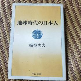 地球时代的日本人(日文原版