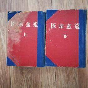 医宗金鉴 全两册(1-6册合订 布面书脊)1957年一版一印
