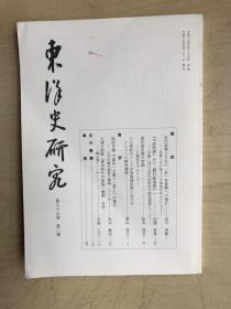 东洋史研究(第六十五卷,第二号)