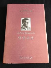 哲学语法(维特根斯坦文集)