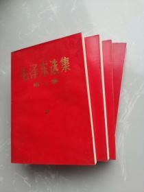 毛泽东选集(红皮压膜精装一、二、三、四卷)