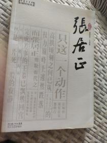 张居正(第四卷)