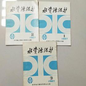 水资源保护 1987年第1-2-3 期(三本合售)