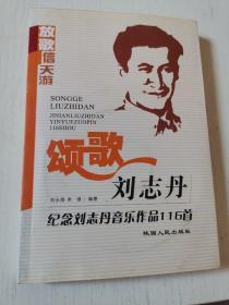 颂歌刘志丹:纪念刘志丹音乐作品116首(附碟)
