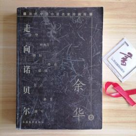走向诺贝尔·余华卷(平装32开本):收录余华重要作品长篇《在细雨中呐喊》短篇《十八岁出门远行》中篇《世事如烟》《偶然事件》《古典爱情》