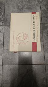 黑龙江省重要革命遗址通览 第一册