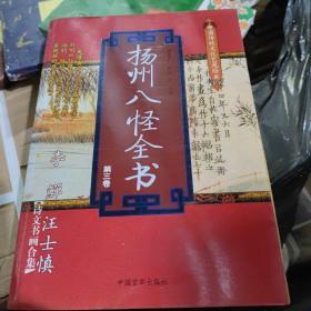 扬州八怪全书(第3卷):郑板桥 李方膺诗文书画全集