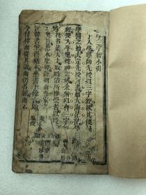 清代木刻线装本中医书《医学三字经》(四卷全)