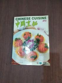 中国烹饪2005.4