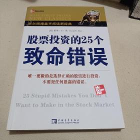 股票投资的25个致命错误(书页干净无笔画)