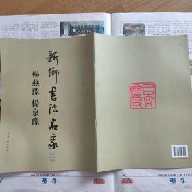 新乡书法名家作品集  杨燕豫  杨京豫