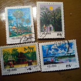 T55西双版纳邮票4枚(成交有纪念张赠送)