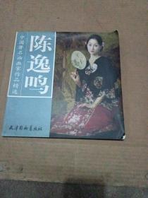 中国著名油画家作品精选:陈逸鸣(陈逸鸣 签名)保真