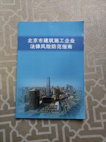 北京市建筑施工企业法律风险防范指南
