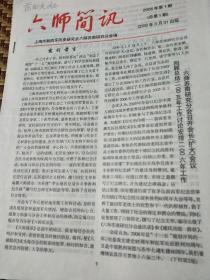 六师简讯创刊号