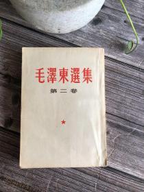 毛泽东选集.第二卷 北京版 繁体竖排