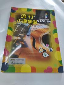 流行小提琴谱(1-3合订)
