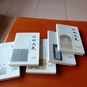 忻州文史  第12、13、14、15、16辑——古碑文录之一、之二、之三、之四、之五全5册