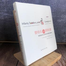 婴幼儿及其照料者(第8版):尊重及回应式的保育和教育课程