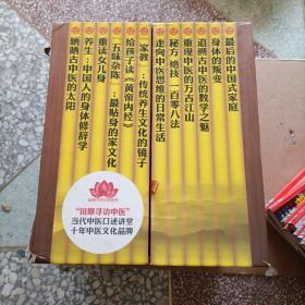 中国人的养生家书