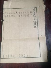 曾文正公日记(卷上)