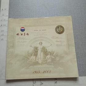 国酒茅台1915-2005(宣传画册)