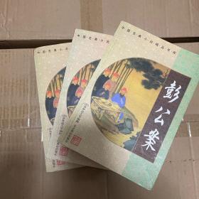 中国古典小说精品书库—彭公案(上中下三册全)