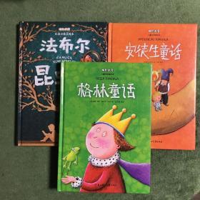 儿童注音美绘本:法布尔昆虫记、安徒生童话、格林童话(3册)
