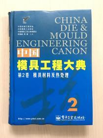 中国模具工程大典(第2卷)2:模具材料及热处理  (上书口有轻微污渍)