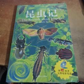 昆虫记(全新未拆封,附盘)