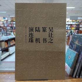 吴让之篆书陆机演连珠