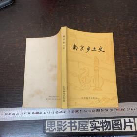 南京乡土史