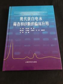 现代蛋白电泳筛查和诊断的临床应用