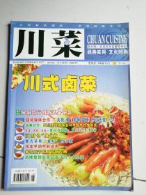 川菜2006年第10期