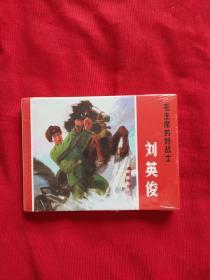 连环画《毛主席的好战士:刘英俊》  大精   如图