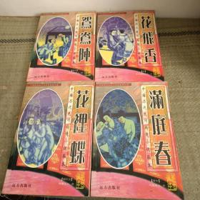 中国历代民间艳情小说孤本(全六册)满庭春、花里蝶、鸳鸯阵、花飞香(四本合售)