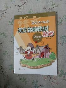 语文统编教材精解(语文书的秘密·四年级上册)【未拆封】
